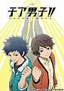 TVアニメ「チア男子!!」の追加キャストが発表 杉田智和、小西克幸らが出演