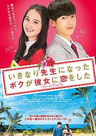 沖縄を舞台にイェソンと佐々木希が共演「いきなり先生になったボクが彼女に恋をした」