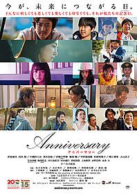 さまざまな「記念日」の物語が紡がれる 「Anniversary アニバーサリー」「Anniversary アニバーサリー」