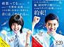 土屋太鳳&竹内涼真ら「青空エール」キャストが観客を応援!新ビジュアル公開