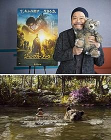 西田敏行が陽気なクマ、モーグリの声を担当「ジャングル・ブック」