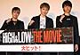 「HiGH&LOW」早くも映画第2弾決定、登坂広臣「物語はまだまだ続きます」