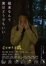 瀬々敬久監督、つげ忠男作品を映画化「なりゆきな魂、」17年公開決定