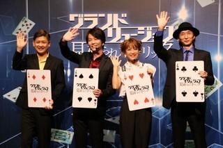 テツヲ、新子景視、鈴木奈々、Magura「グランド・イリュージョン 見破られたトリック」