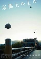 京都国際映画祭2016、キャッチコピーは「京都上ル上ル」に決定