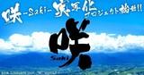 「咲 Saki」実写化プロジェクトが始動 12月にドラマ放送&17年に劇場版公開