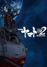 「宇宙戦艦ヤマト2202」は全7章!第1章は17年2月25日から劇場公開&先行配信