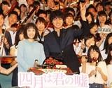 山崎賢人、観客300人のサプライズバースデーに「生きててよかった」