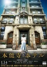 綾瀬はるか主演「本能寺ホテル」特報で信長姿の堤真一&迫力の合戦シーン公開