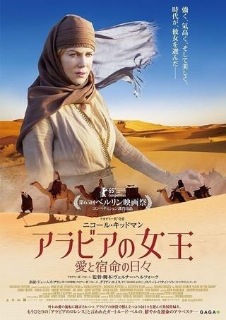 「アラビアの女王 愛と宿命の 日々」ポスター画像「アラビアのロレンス」