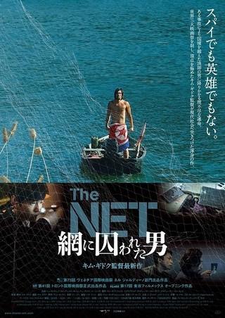 北朝鮮の漁師が韓国でスパイ容疑をかけられ…「The NET 網に囚われた男」