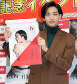 竜星涼、2016年最大の収穫は中山美穂との共演「カレンダー送る機会あれば…」