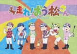 「おそ松さん」×JRAのコラボ企画で新作アニメがTV放送決定!