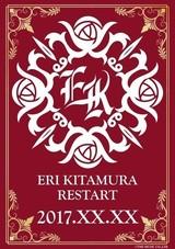喜多村英梨、トムス・ミュージック移籍で2年ぶり本格アーティスト活動再開