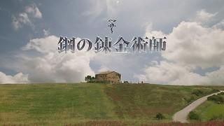 「鋼の錬金術師」ロゴ「鋼の錬金術師」