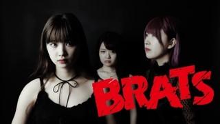 ガールズバンド「BRATS」「スレイブメン」