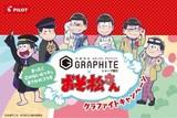 「おそ松さん」完全新作特番、12月12日放送決定 筆記具メーカー・パイロットとのコラボ企画も発表