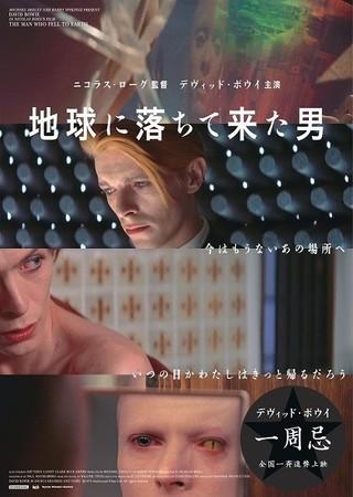 「地球に落ちて来た男」追悼 上映版チラシビジュアル「地球に落ちて来た男」