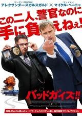 ターザン俳優が悪徳警官に!「バッドガイズ!!」ワルさ炸裂の特報公開