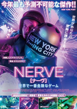 危険な度胸試しゲームの行く末は「NERVE ナーヴ 世界で一番危険なゲーム」