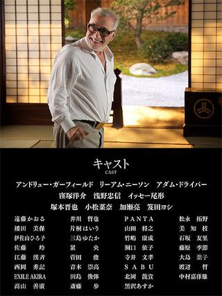 スコセッシ監督のもと、 日本人キャストが多数出演「沈黙 サイレンス」