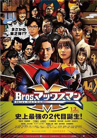 「Bros.マックスマン」新ビジュアル「Bros.マックスマン」