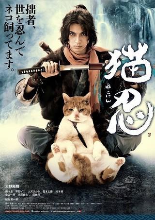 「猫忍」ポスター画像「猫侍」
