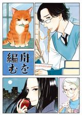 「舟を編む」が朗読劇に!櫻井孝宏、神谷浩史、坂本真綾ら出演