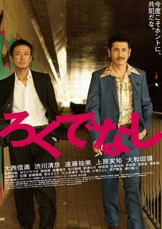 大西信満(左)と渋川清彦「ろくでなし(1960)」