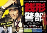 連ドラ初主演の鈴木亮平、「銭形警部」撮了で達成感「愛し抜きました」