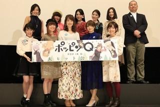 宮原直樹監督(写真上段の1番右)と登壇「ポッピンQ」