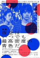 石井裕也監督「夜空はいつでも最高密度の青色だ」17年5月公開! 田中哲司、松田龍平らも参加