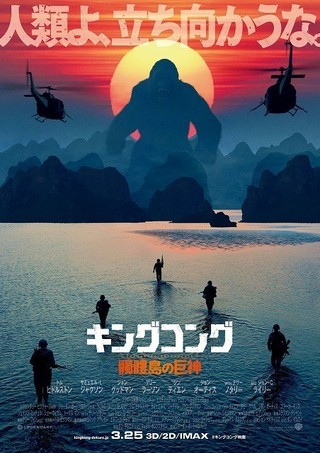 「キングコング 髑髏島の巨神」ポスター