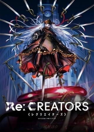オリジナルテレビアニメ 「Re:CREATORS」が始動