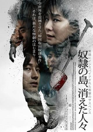 「未体験ゾーンの映画たち2017」内で公開「奴隷の島、消えた人々」