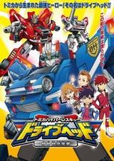 ミニカーブランド「トミカ」がTVアニメ化!車がロボットに変形する新ヒーロー誕生