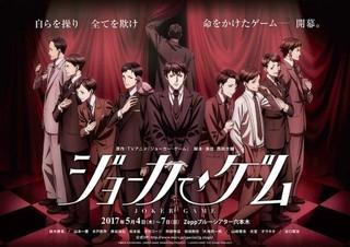 実写映画、テレビアニメに続き舞台化決定!