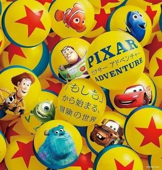 札幌で開催される「ピクサー アドベンチャー」展