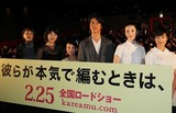 生田斗真主演「彼らが本気で編むときは、」がベルリン映画祭2部門で上映決定!