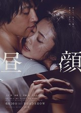上戸彩と斎藤工が指を絡ませる…映画「昼顔」ポスター&特報完成!
