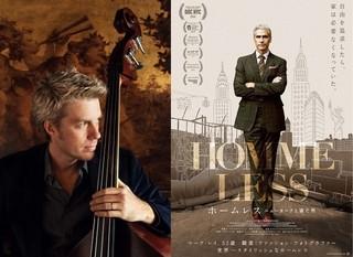 父親の作品の映画音楽を多数手がける「ホームレス ニューヨークと寝た男」