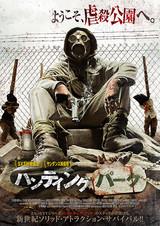 残忍な人狩りの恐怖を描く「ハンティング・パーク」予告編やポスターが公開