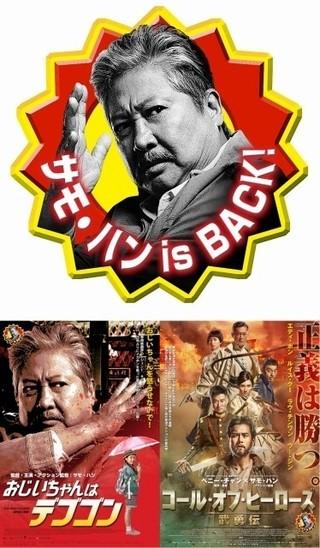 香港アクション界の重鎮、サモ・ハン出演作2作連続公開!4月に11年ぶり来日も決定 : 映画ニュース