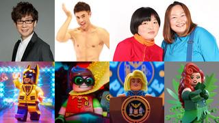 小島よしお&「おかずクラブ」も参加!「レゴバットマン ザ・ムービー」