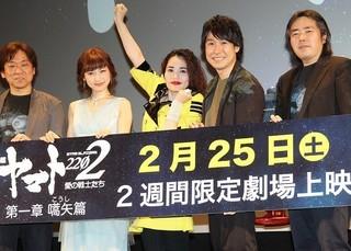 舞台挨拶に立った神田沙也加ら「宇宙戦艦ヤマト」