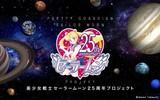 「セーラームーン」25周年プロジェクト始動!「Crystal」続編やミュージカル新作も決定