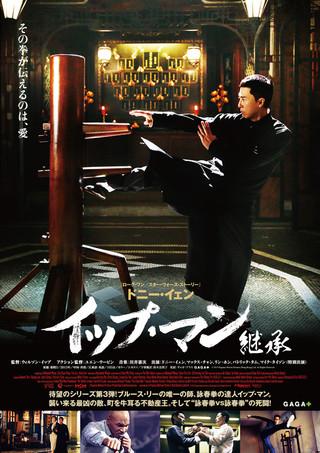 「イップ・マン 継承」日本オリジナルポスター「イップ・マン 継承」