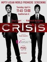 小栗旬×西島秀俊共演ドラマ「CRISIS」カンヌの映像見本市で世界初上映!