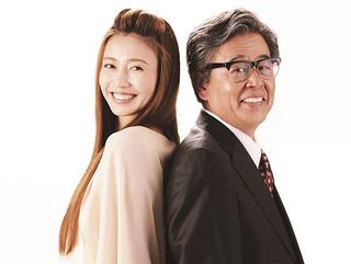 風間杜夫×片瀬那奈の婚活映画が公開「こいのわ 婚活クルージング」