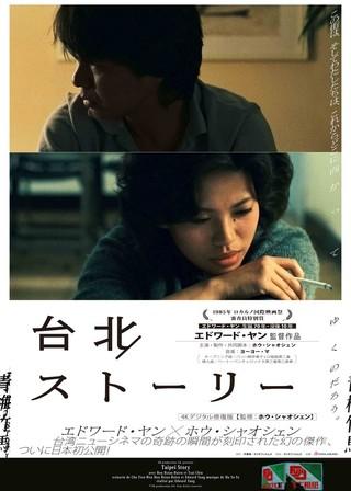 「台北ストーリー」ポスター「クー嶺街(クーリンチェ)少年殺人事件」